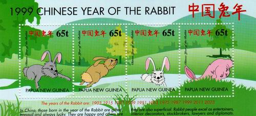 Papua New Guinea 1998 Stamp S/Sheet Year Of The Rabbit MNH
