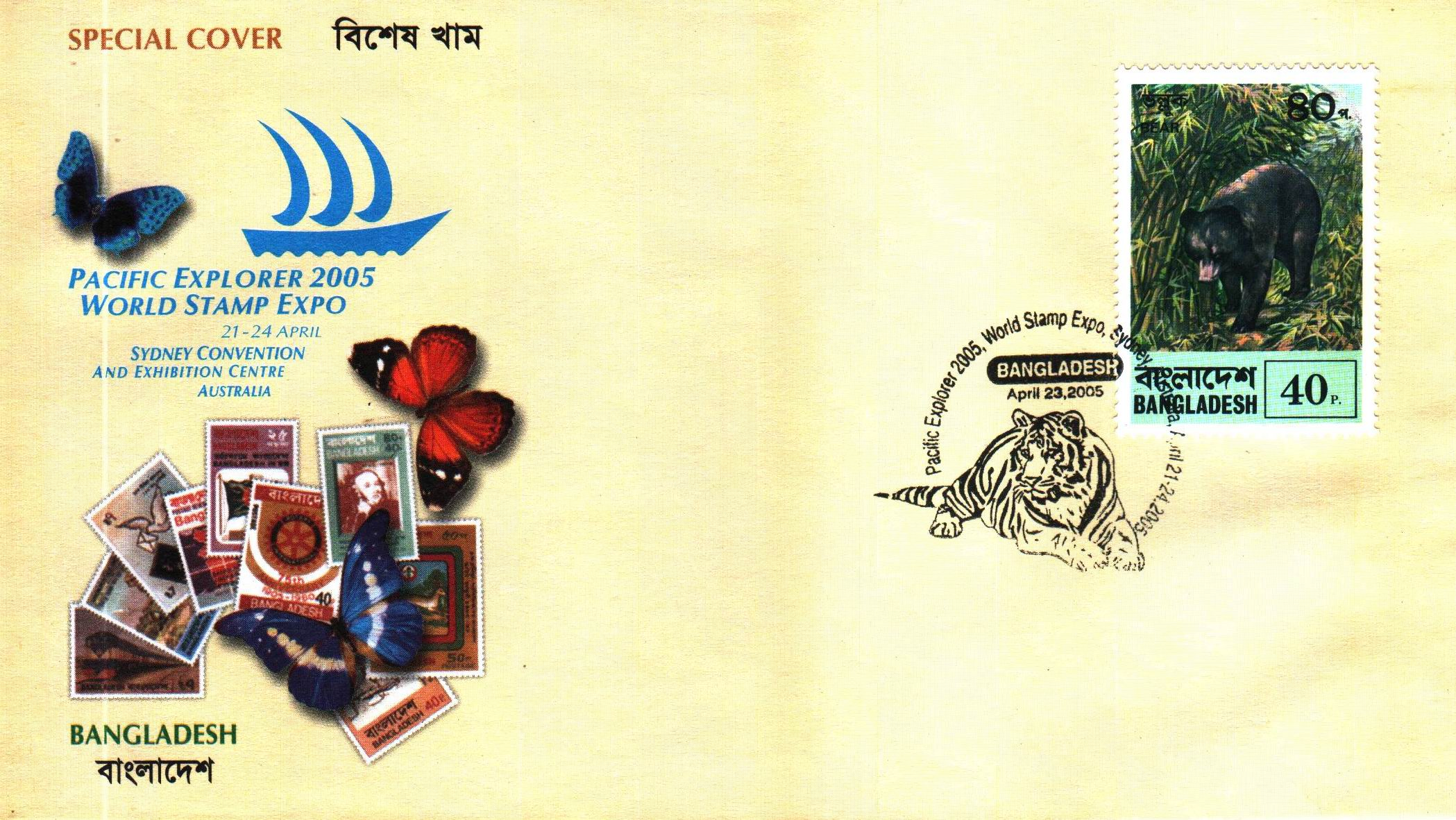 Bangladesh 2005 Fdc Save The Tiger Spl Postmark