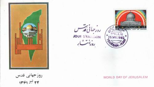 Dome Of Rock Fdc