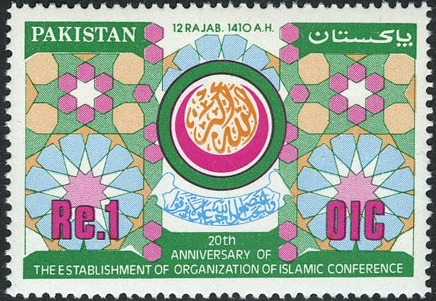 Pakistan Stamps 1990s