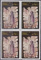Afghanistan 2002 Stamps Destruction Buddha Bamiyan By Taliban