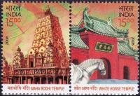 India 2008 China Joint Issue Stamps Maha Bodhi Buddha Temple