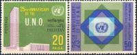 Pakistan Stamps 1970 25th Anniversary of United Nations