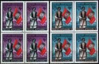 Afghanistan 1961 Stamp Pachtounistan Day