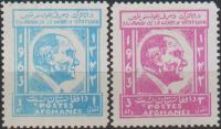 Afghanistan 1963 Stamps Death Anniversary Of Kemal Ataturk