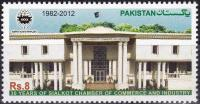 Pakistan Stamps 2012 Sialkot Chamber & Commerce Industry