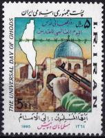 Iran 1985 Stamp Dome Of Rock