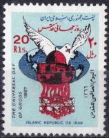Iran 1987 Stamp Dome Of Rock