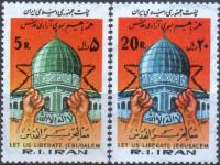 Iran 1980 Stamps Dome Of Rock