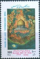 Iran 1996 Stamp Dome Of Rock